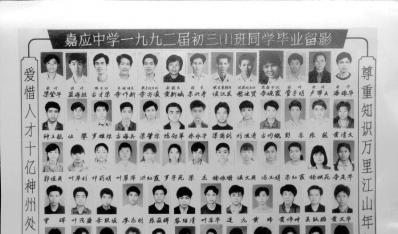 1992届初中